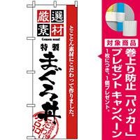 のぼり旗 (2648) 厳選素材まぐろ丼 [プレゼント付]