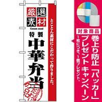 のぼり旗 (2650) 厳選素材中華弁当 [プレゼント付]