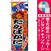 のぼり旗 (2652) 絶品 たらばがに 大漁旗風デザイン [プレゼント付]