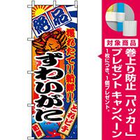 のぼり旗 (2653) ずわいがに [プレゼント付]
