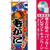 のぼり旗 (2654) 毛がに 大漁旗風 [プレゼント付]