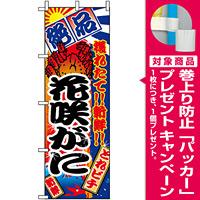 のぼり旗 (2656) 花咲がに 大漁旗風 [プレゼント付]