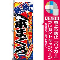 のぼり旗 (2660) 本まぐろ [プレゼント付]