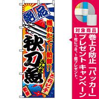 のぼり旗 (2665) 秋刀魚 大漁旗風 [プレゼント付]