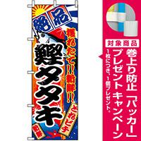 のぼり旗 (2668) 鰹タタキ [プレゼント付]