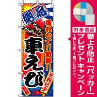 のぼり旗 (2671) 車えび [プレゼント付]