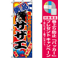 のぼり旗 (2675) サザエ [プレゼント付]