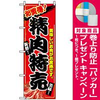 のぼり旗 (2679) 精肉特売 [プレゼント付]