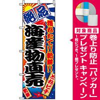 のぼり旗 (2684) 海産物直売 [プレゼント付]