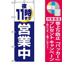 のぼり旗 (2689) 夜11時まで営業中 [プレゼント付]