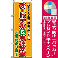 のぼり旗 (2700) オードブル特注弁当 [プレゼント付]
