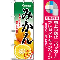 のぼり旗 (2706) みかん 上質な甘さと爽やかな香り 写真使用 [プレゼント付]