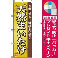 のぼり旗 (2707) 天然まいたけ [プレゼント付]