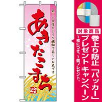 のぼり旗 (2708) あきたこまち [プレゼント付]