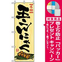 のぼり旗 (2710) 玉こんにゃく [プレゼント付]