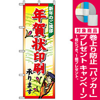 のぼり旗 (2713) 年賀状印刷承ります [プレゼント付]
