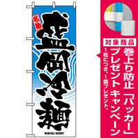 のぼり旗 (2717) 盛岡冷麺 [プレゼント付]