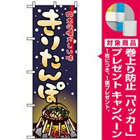 のぼり旗 (2721) きりたんぽ [プレゼント付]
