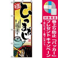 のぼり旗 (2722) ひつまぶし [プレゼント付]