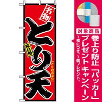 のぼり旗 (2738) とり天 [プレゼント付]