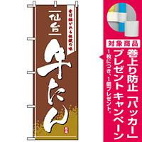 のぼり旗 (2740) 仙台牛たん [プレゼント付]