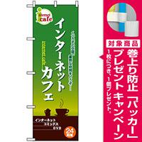 のぼり旗 (2744) インターネットカフェ 緑 [プレゼント付]