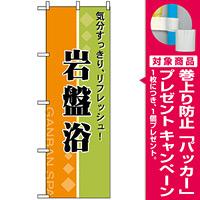 のぼり旗 (2745) 岩盤浴 リフレッシュ [プレゼント付]