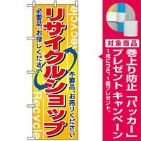 のぼり旗 (2746) リサイクルショップ 不要品お売り下さい [プレゼント付]