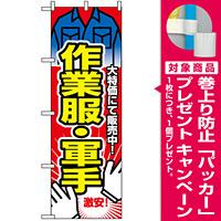 のぼり旗 (2747) 作業服・軍手 大特価にて販売中 [プレゼント付]