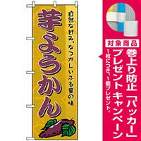のぼり旗 (2753) 芋ようかん [プレゼント付]