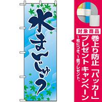 のぼり旗 (2754) 水まんじゅう [プレゼント付]
