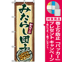 のぼり旗 (2755) みたらし団子 [プレゼント付]