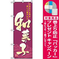のぼり旗 (2758) 和菓子 日本の心を写す美しい菓子たち [プレゼント付]
