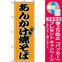のぼり旗 (2770) あんかけ焼そば [プレゼント付]