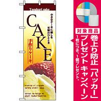 のぼり旗 (2780) 手作りケーキ CAKE 小さなケーキに癒やしを至福のひととき [プレゼント付]