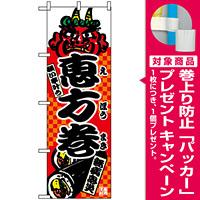 のぼり旗 (2784) 恵方巻 [プレゼント付]