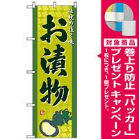 のぼり旗 (2796) お漬物 [プレゼント付]