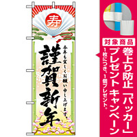 のぼり旗 (2801) 謹賀新年 [プレゼント付]
