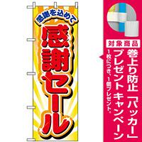のぼり旗 (2802) 感謝セール [プレゼント付]