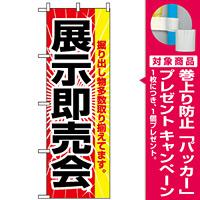 のぼり旗 (2803) 展示即売会 [プレゼント付]