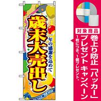 のぼり旗 (2804) 歳末大売出し [プレゼント付]