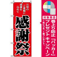 のぼり旗 (2807) 感謝祭 赤地/黒文字 [プレゼント付]