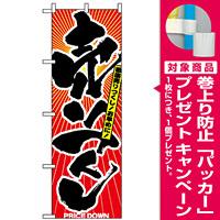 のぼり旗 (2810) 売りつくし [プレゼント付]