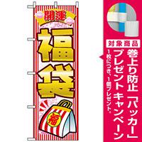 のぼり旗 (2812) 開運福袋 [プレゼント付]