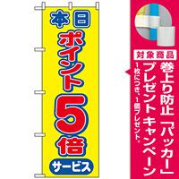 のぼり旗 (2816) 本日ポイント5倍サービス [プレゼント付]