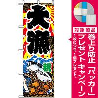 のぼり旗 (2822) 祝 大漁 [プレゼント付]