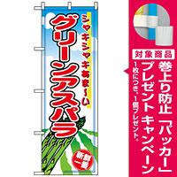 のぼり旗 (2837) グリーンアスパラ [プレゼント付]