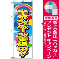 のぼり旗 (2840) キャンペーン実施中 [プレゼント付]