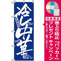 のぼり旗 (2845) こだわり 冷し中華 青地/白文字 [プレゼント付]