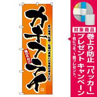 のぼり旗 (2851) 海のミルク カキフライ 冬の味覚、牡蠣 [プレゼント付]